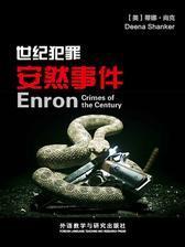 世纪犯罪:安然事件(中英双语版)