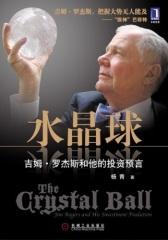水晶球:吉姆·罗杰斯和他的投资预言(罗杰斯全球独家授权官方传记)(试读本)