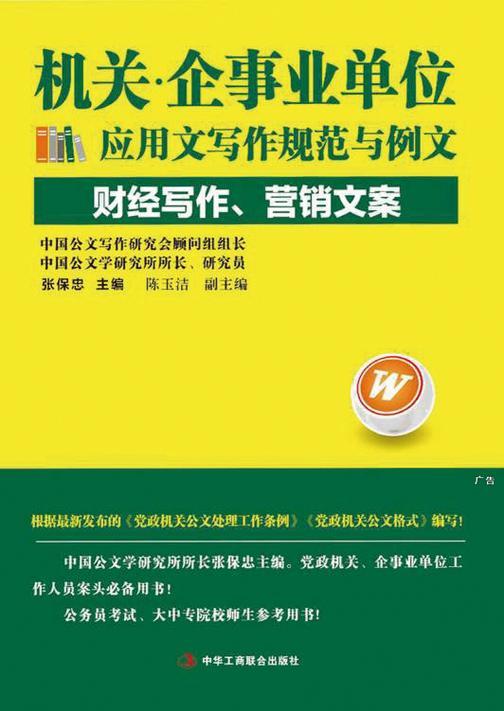 机关·企事业单位应用文写作规范与例文:财经写作、营销文案