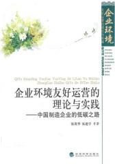 企业环境友好运营的理论与实践——中国制造企业的低碳之路