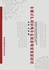 中国水产品贸易中的关税与非关税效应