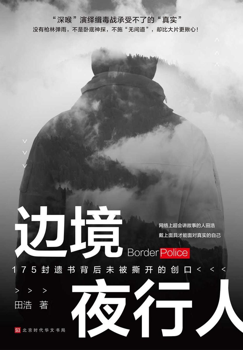 """边境夜行人(""""前云南边防部队禁毒人员""""田浩讲述边境隐秘故事,演绎缉毒战里承受不了的真实)"""