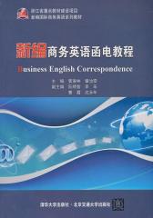 新编商务英语函电教程(仅适用PC阅读)
