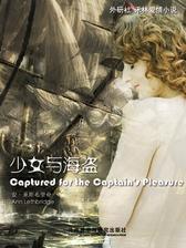 少女与海盗