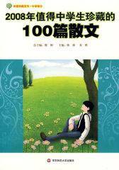2008年值得中学生珍藏的100篇散文(试读本)
