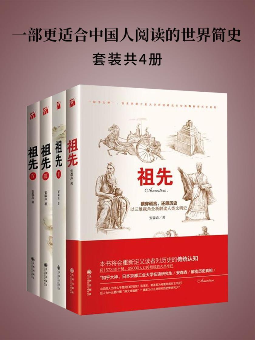 一部更适合中国人阅读的世界简史(套装共4册)