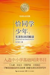 恰同学少年:毛泽东诗词解读(入选中小学基础阅读书目,了解毛泽东诗词背后的故事,学诗词写作,提高思想认识水平和艺术鉴赏能力,弘扬优秀的革命传统和爱国主义精神)
