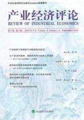 产业经济评论(第9卷第3辑)(仅适用PC阅读)