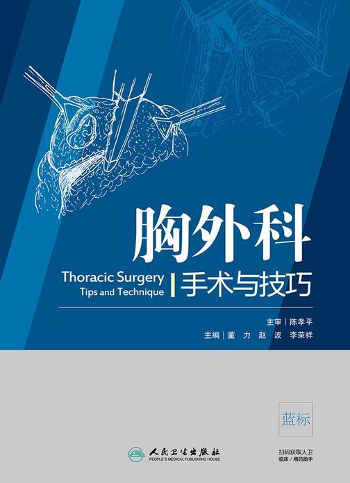 胸外科手术与技巧