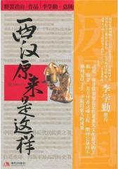 历史中国:西汉原来是这样(试读本)