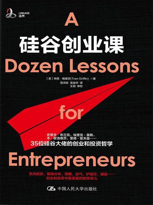 硅谷创业课