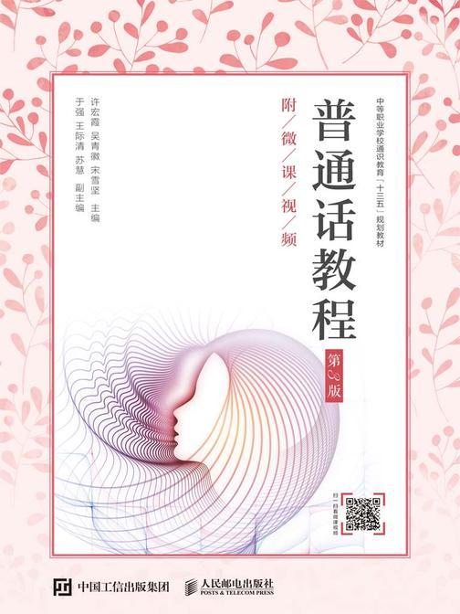普通话教程(第3版)(附微课视频)