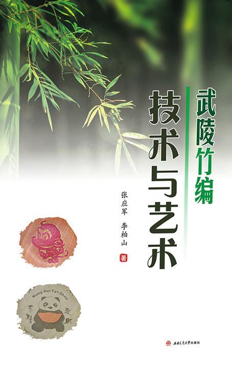 武陵竹编技术与艺术