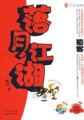 落月江湖(花蔻子系列03)(试读本)