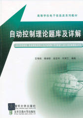 自动控制理论题库及详解(仅适用PC阅读)