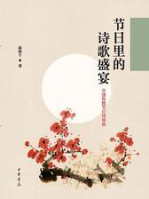 节日里的诗歌盛宴——中国传统节日诗词选