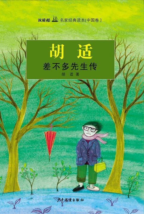 双桅船名家经典读本(中国卷)·差不多先生传