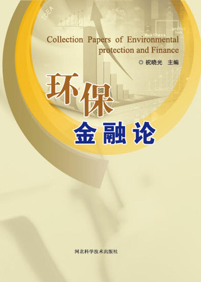 环保金融论