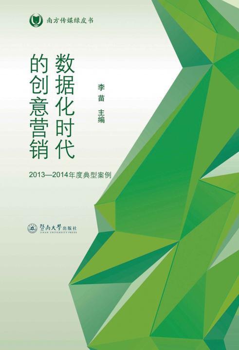 南方传媒绿皮书·数据化时代的创意营销—2013—2014年度典型案例