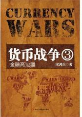 货币战争3:金融高边疆(试读本)