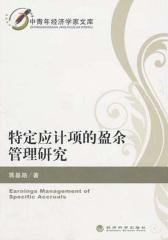 特定应计项的盈余管理研究(仅适用PC阅读)