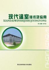 现代温室技术及应用