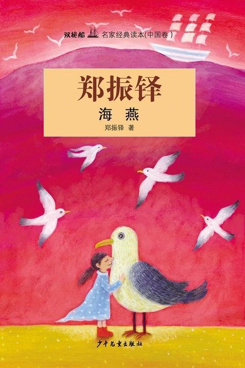 双桅船名家经典读本(中国卷)·海燕