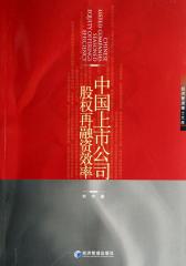 中国上市公司股权再融资效率(仅适用PC阅读)