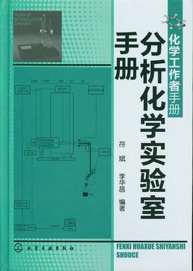 分析化学实验室手册