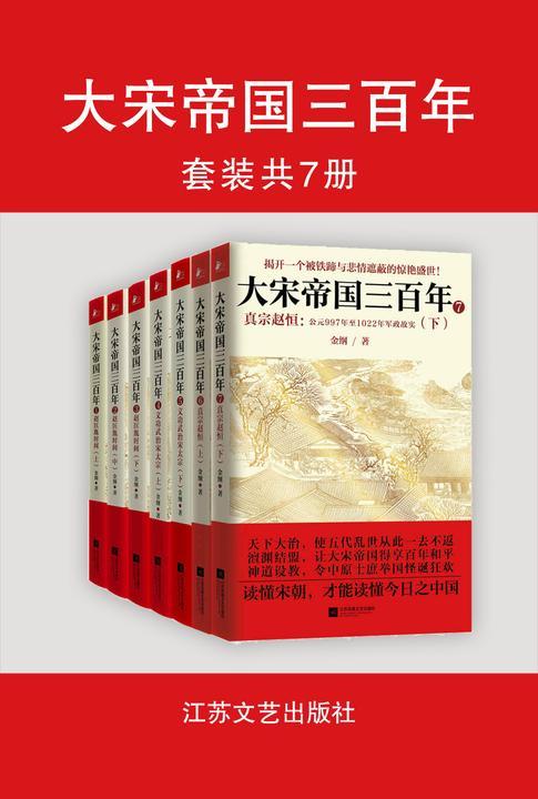 大宋帝国三百年(套装共7册)