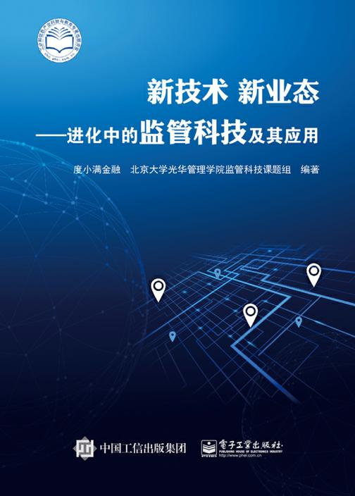新技术 新业态——进化中的监管科技及其应用