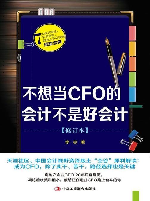 不想当CFO的会计不是好会计(修订本)