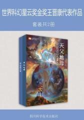 世界科幻星云奖金奖王晋康代表作品(套装共2册)