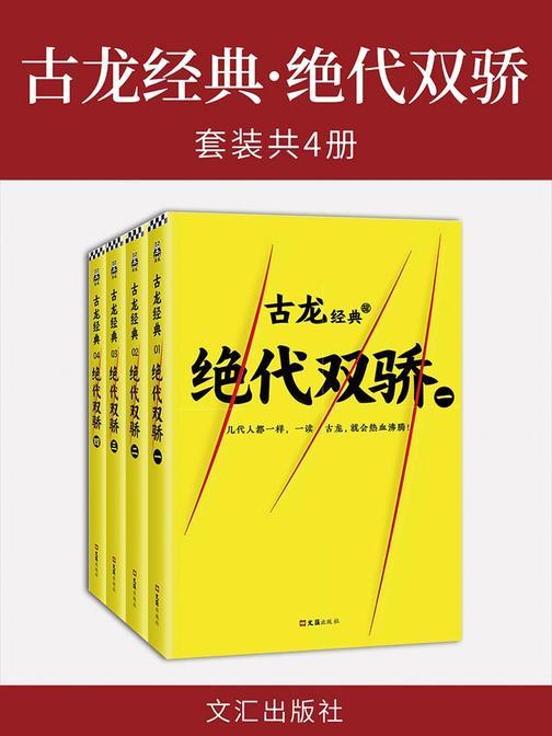 古龙经典·绝代双骄(共4册)