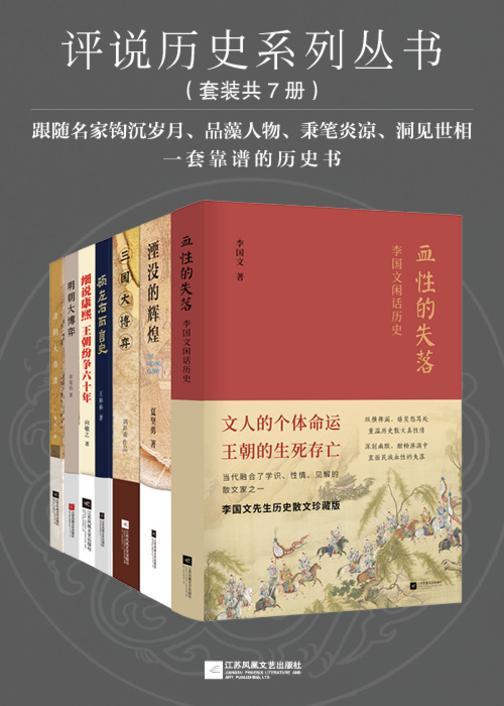 评说历史系列(套装共7册)