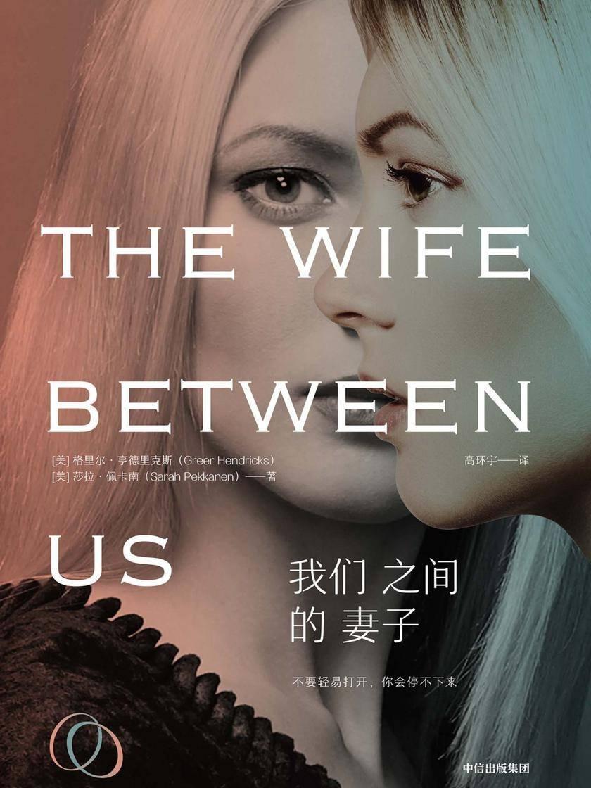 我们之间的妻子