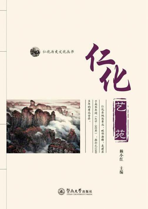 仁化历史文化丛书·仁化艺苑