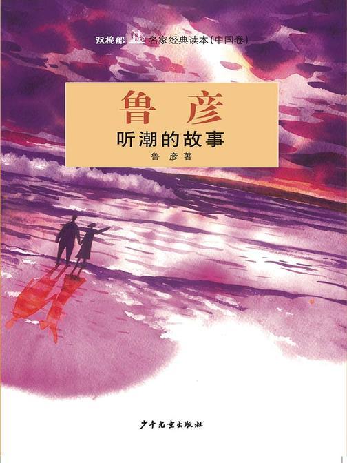 双桅船名家经典读本(中国卷)·听潮的故事