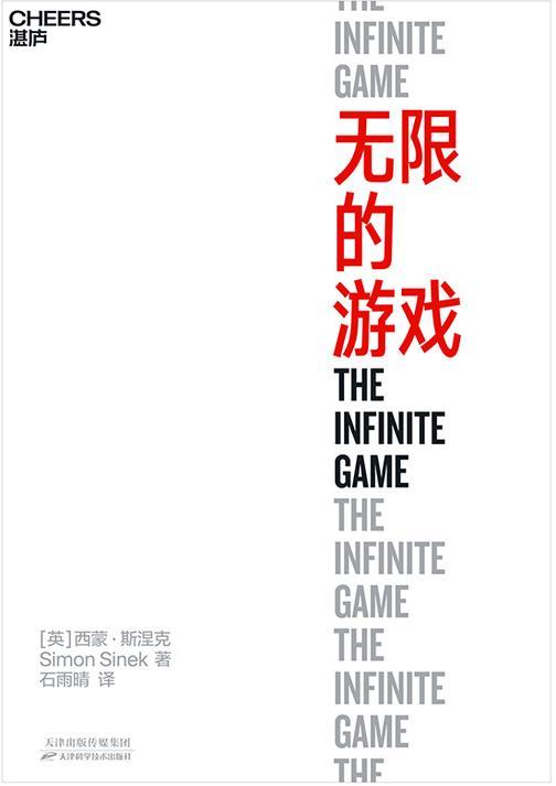 无限的游戏