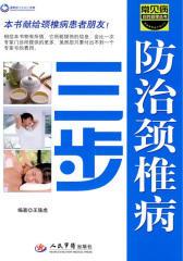 三步防治颈椎病