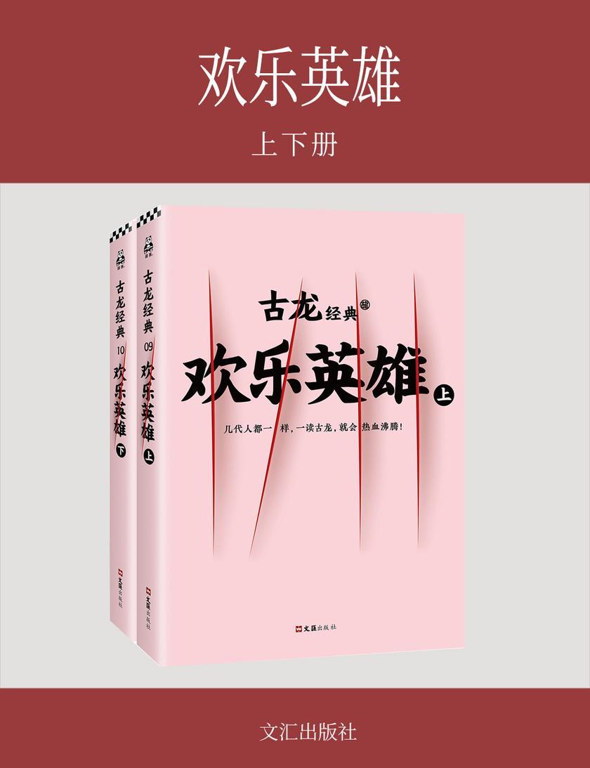 古龙经典·欢乐英雄(上下册)