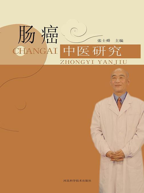 肠癌中医研究