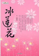冰莲花(试读本)