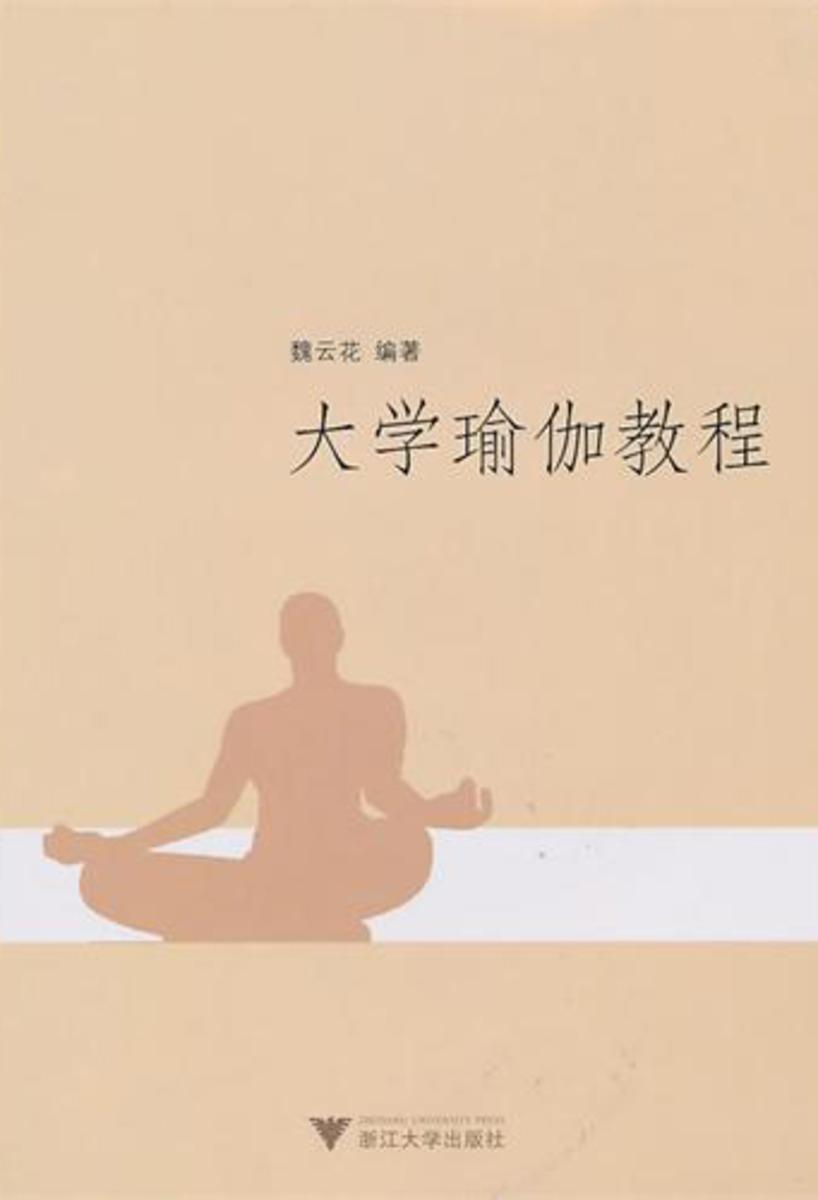 大学瑜伽教程