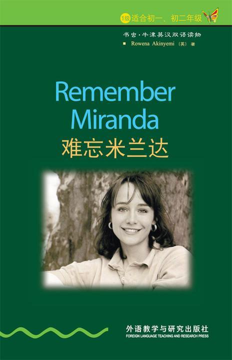 难忘米兰达