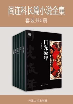 阎连科长篇小说全集(套装共5册)