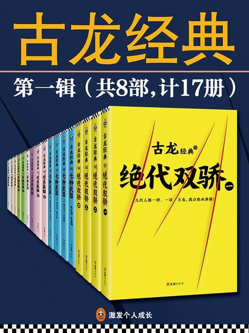 古龙经典·第一辑(套装共17册)全新古龙,滚烫问世!