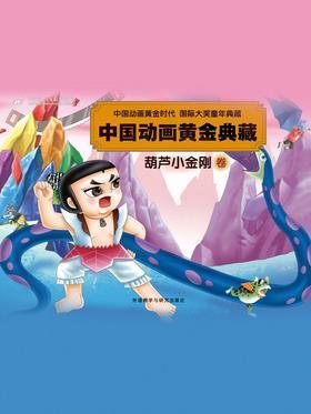 中国动画经典升级版:葫芦小金刚(套装共6册)