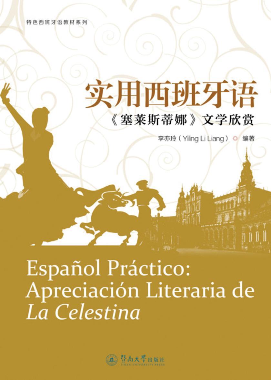 实用西班牙语—《塞莱斯蒂娜》文学欣赏