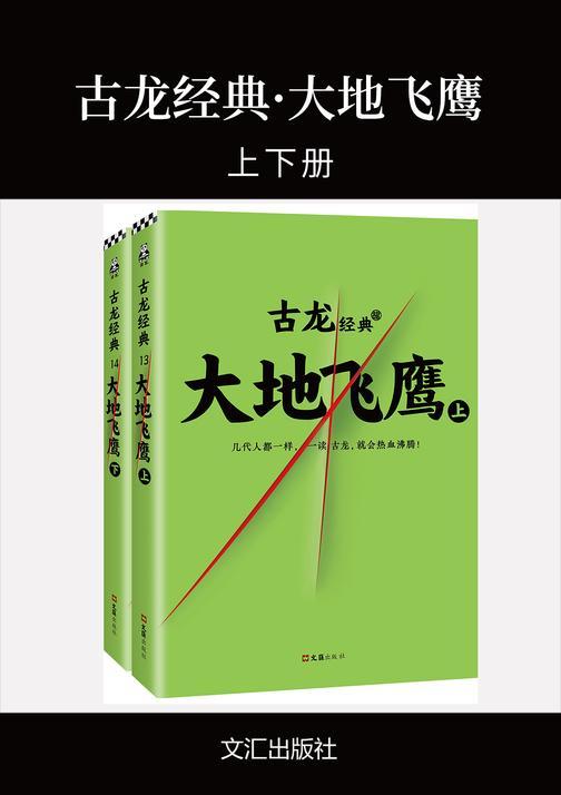 古龙经典·大地飞鹰(上下册)